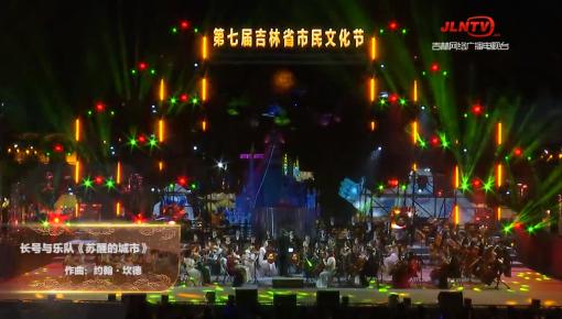 """""""流光溢彩""""第七届吉林省市民文化节丨长号与乐队《苏醒的城市》"""