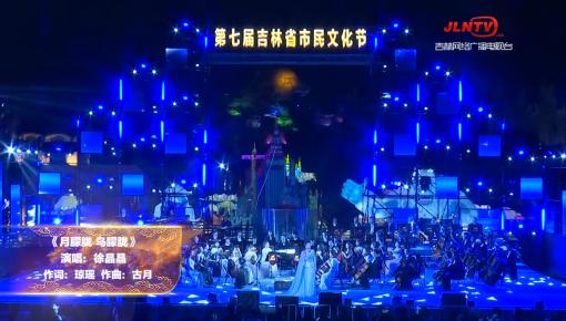 """""""流光溢彩""""第七届吉林省市民文化节丨女声独唱《月朦胧 鸟朦胧》"""