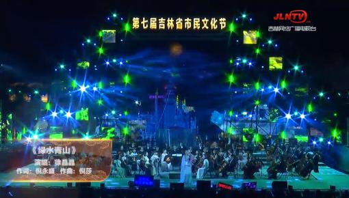 """""""流光溢彩""""第七届吉林省市民文化节丨女声独唱《绿水青山》"""