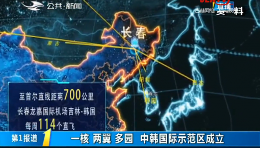 第1报道|一核 两翼 多园 中韩国际示范区成立