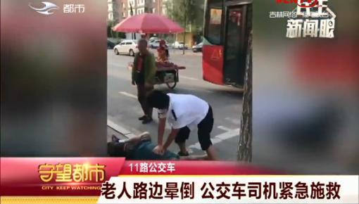 守望都市 |老人路旁晕倒 公交车司机紧急施救