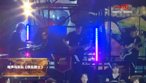 """""""流光溢彩""""第七届吉林省市民文化节丨电声与乐队《快乐爵士》"""