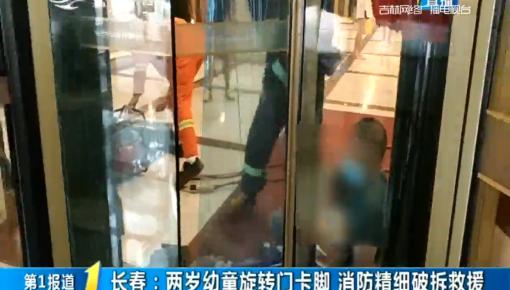 第1报道|长春:两岁幼童旋转门卡脚 消防精细破拆救援