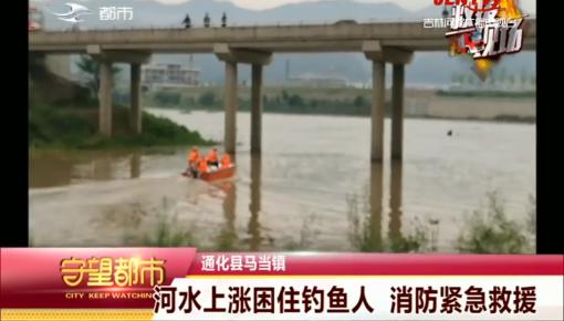 守望都市|河涨水困住钓鱼人 消防紧急救援