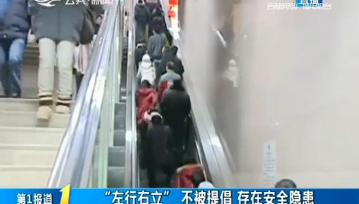 """第1報道 乘坐扶梯""""左行右立""""是禮儀還是隱患?"""