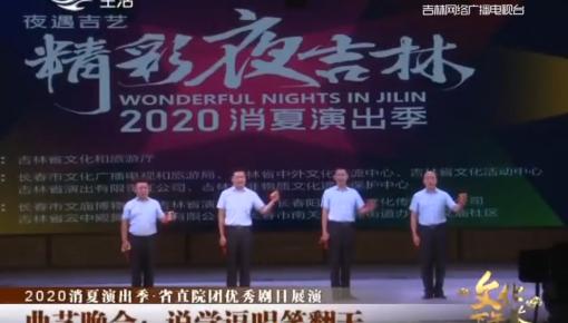 文化下午茶|曲艺晚会:说学逗唱笑翻天_2020-08-16