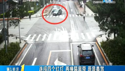 第1報道|連闖四個紅燈 再撞隔離帶 原是毒駕