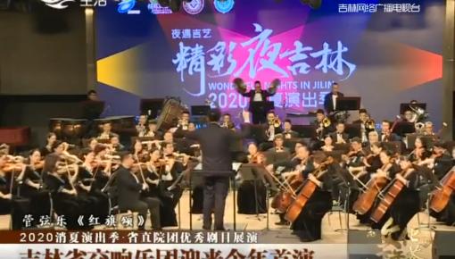 文化下午茶|吉林省交响乐团迎来今年首演_2020-08-16