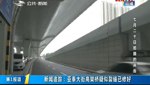 第1报道|新闻追踪:亚泰大街高架桥疑似裂缝已修好
