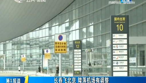 第1报道 长春飞北京 降落机场有调整