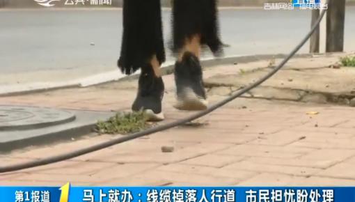 第1報道|線纜掉落人行道 市民擔憂盼處理
