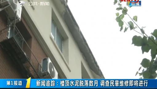 第1报道|新闻追踪:楼顶水泥脱落数月 调查民意维修即将进行