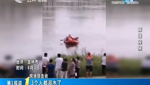 """第1报道 夏季溺水事故高发 勿用 生命""""玩水"""""""