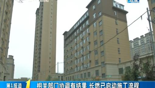 第1報道 錦繡溪城:小區多年未接通燃氣 給居民帶來不便