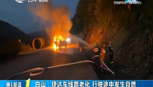 第1報道|白山:捷達車線路老化 行駛途中發生自燃