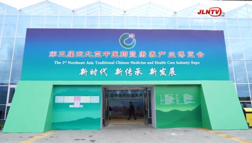 新探索新发展新理念——走进第三届东北亚中医药博览会