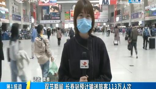 第1報道|雙節期間 長春站預計輸送旅客113萬人次