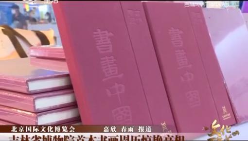 文化下午茶|吉林省博物院首本书画周历惊艳亮相_2020-09-13