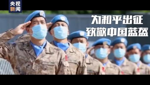 """""""我们是中国维和部队,我们为和平而来"""""""