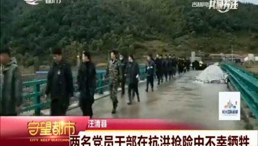 守望都市|汪清縣:兩名干部在抗洪搶險中不幸犧牲