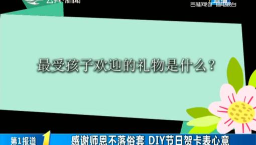 第1報道|感恩師恩不落俗套 DYI節日賀卡表心意