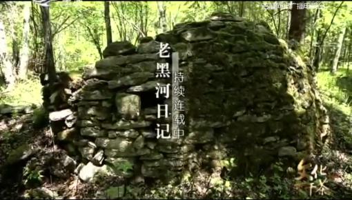 文化下午茶|老黑河日记(17)_2020-09-20