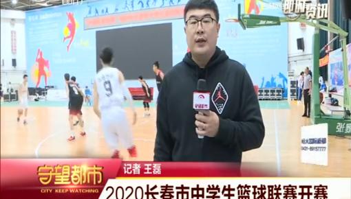 守望都市|2020长春市中学生篮球联赛开赛