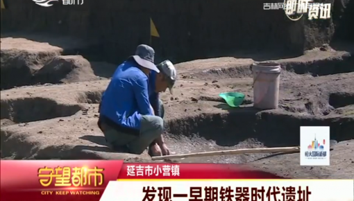 守望都市|延吉市小营镇发现一早期铁器时代遗址