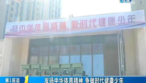 第1報道|發揚中華體育精神 爭做時代健康少年