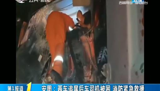 第1報道|安圖:兩車追尾后車司機被困 消防緊急救援