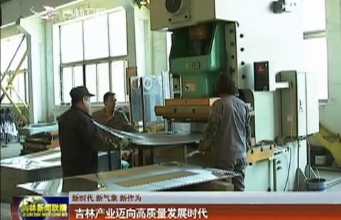 吉林产业迈向高质量发展时代