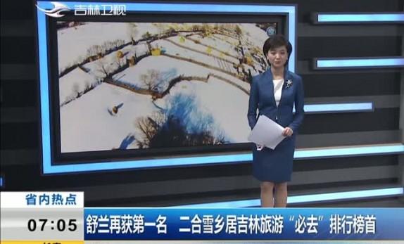 """舒兰再获第一名 二合雪乡居吉林旅游""""必去""""排行榜首"""