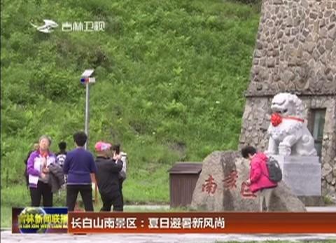 长白山南景区:夏日避暑新风尚