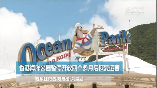香港海洋公園暫停開放四個多月后恢復運營