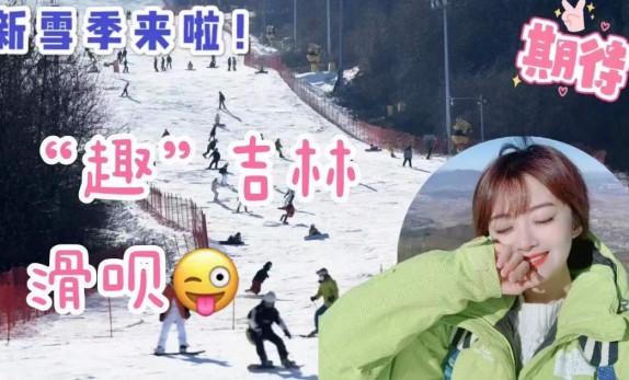 """新雪季來啦!""""趣""""吉林,滑唄!"""