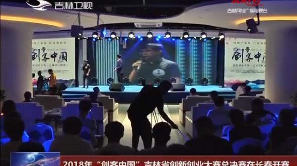 """2018年""""创客中国""""吉林省创新创业大赛总决赛在长春开赛"""