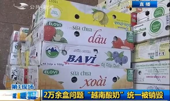 """【独家视频】2万余盒问题""""越南酸奶""""统一被销毁"""