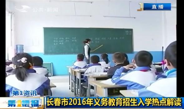 【独家视频】长春市2016年义务教育招生入学热点解读