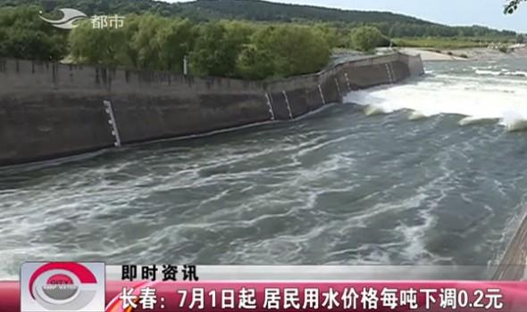 【独家视频】长春:7月1日起 居民用水价格每吨下调0.2元