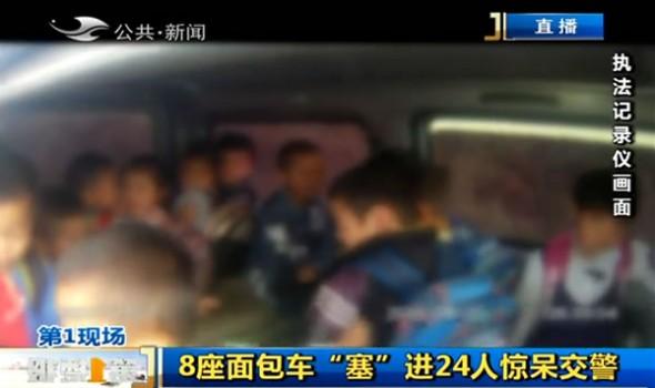 """【独家视频】8座面包车""""塞""""进24人惊呆交警"""