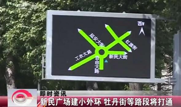 【独家视频】新民广场建小外环 牡丹街等路段将打通
