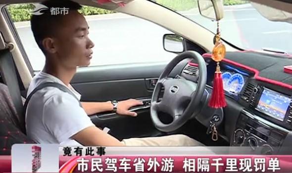 【独家视频】市民驾车省外游 相隔千里现罚单