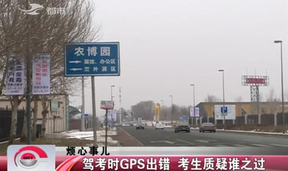 【独家视频】驾考时GPS出错 考生质疑谁之过