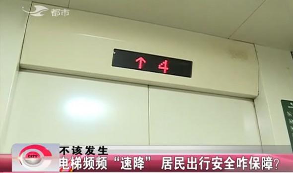 """【独家视频】电梯频频""""速降"""" 居民出行安全咋保障?"""