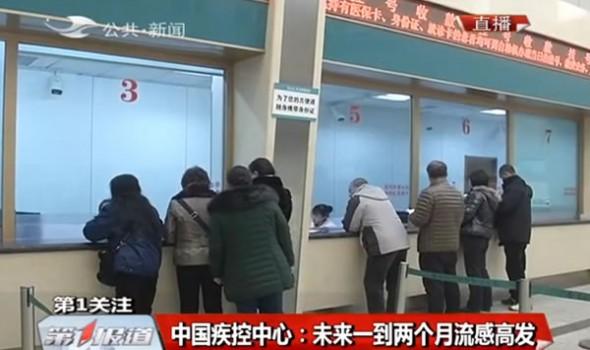 【独家视频】中国疾控中心:未来一到两个月流感高发