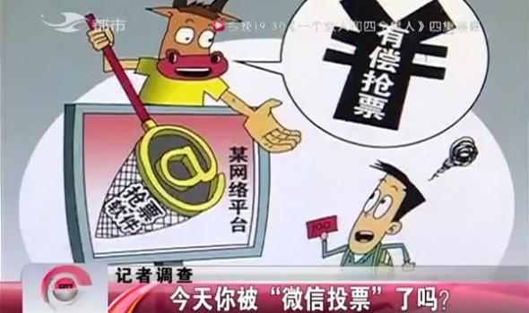 """【独家视频】今天你被""""微信投票""""了吗?"""