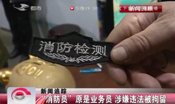 """【独家视频】""""消防员""""原是业务员 涉嫌违法被拘留"""