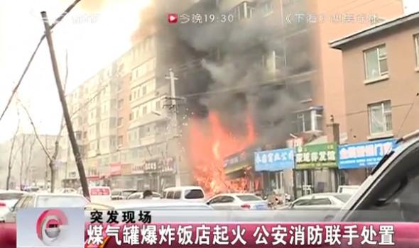 【独家视频】煤气罐爆炸饭店起火 公安消防联手处置