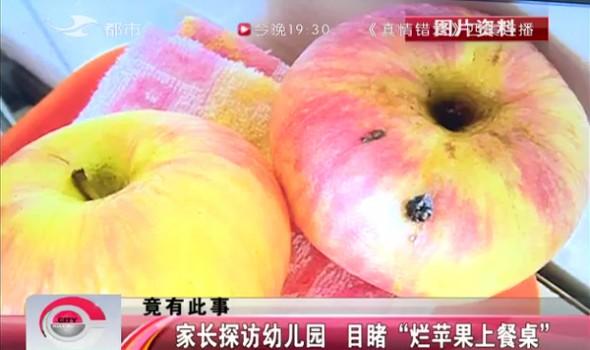 """【独家视频】家长探访幼儿园 目睹""""烂苹果上餐桌"""""""