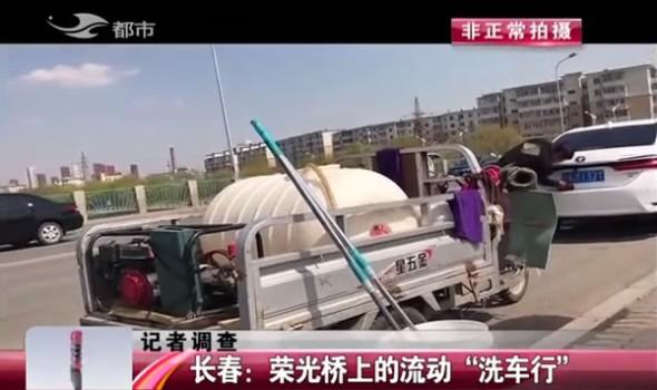 """【独家视频】长春:荣光桥上的流动""""洗车行"""""""